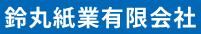 鈴丸紙業有限会社