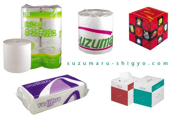鈴丸紙業の製品